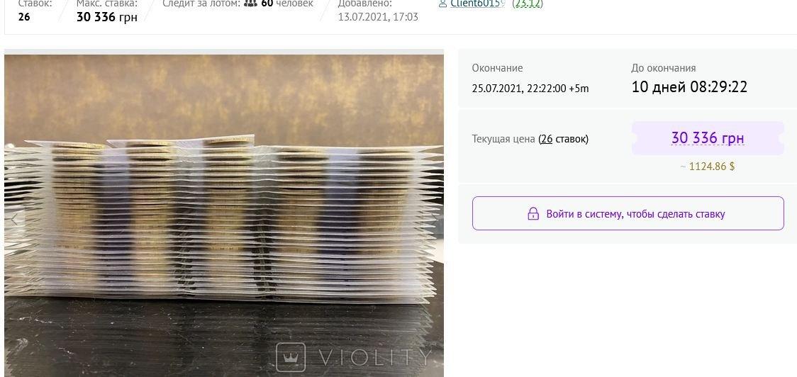 Редкие монеты в Украине, violity.com