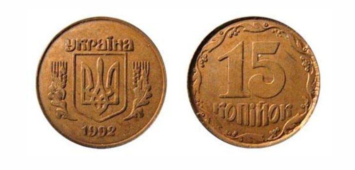 Монета 15 копеек Украина