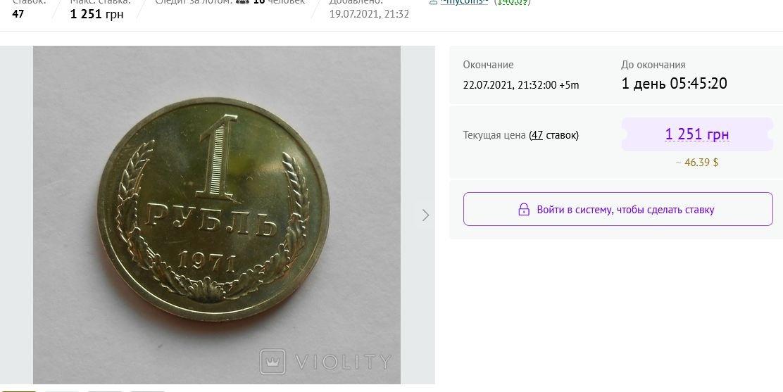 Продать монеты из СССР, violity.com