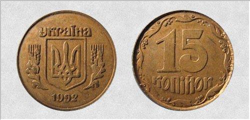 В Украине за монету 15 копеек готовы заплатить 21 тысячу гривен: как она выглядит