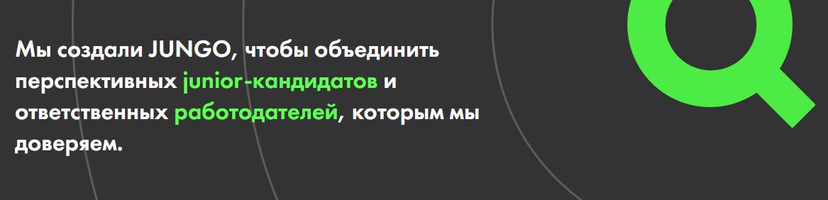 https://jungo.dev/ru